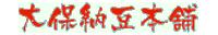 大保納豆本舗